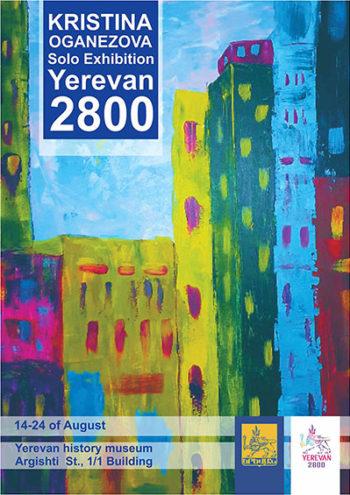 Музее Истории города Еревана